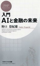 入門 AIと金融の未来