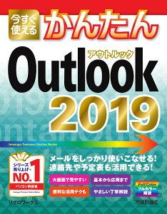 今すぐ使えるかんたん Outlook 2019 [ リブロワークス ]