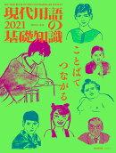 現代用語の基礎知識 2021