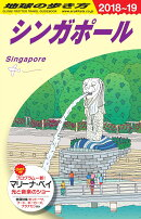 D20 地球の歩き方 シンガポール 2018〜2019