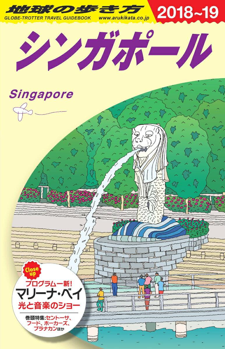 D20 地球の歩き方 シンガポール 2018〜2019 [ 地球の歩き方編集室 ]