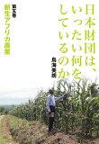 日本財団は、いったい何をしているのか(第5巻) 新生アフリカ農業