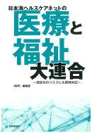 日本海ヘルスケアネットの「医療と福祉」大連合