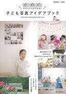 【バーゲン本】子ども写真アイデアブック