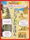 古代エジプトのきほん ファラオの王国、ピラミッドのミステリー (ニュートンムック 理系脳をきたえる!Newtonライト)
