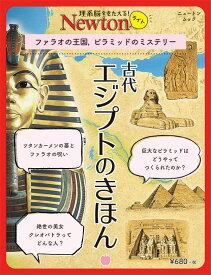 Newtonライト 古代エジプトのきほん
