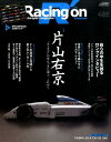レーシングオン(486) Motorsport magazine 特集:片山右京 (ニューズムック)