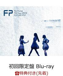 【先着特典】Perfume 7th Tour 2018「FUTURE POP」(初回限定盤)(オリジナルクリアファイル付き)【Blu-ray】