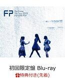 【先着特典】Perfume 7th Tour 2018「FUTURE POP」(初回限定盤)【Blu-ray】