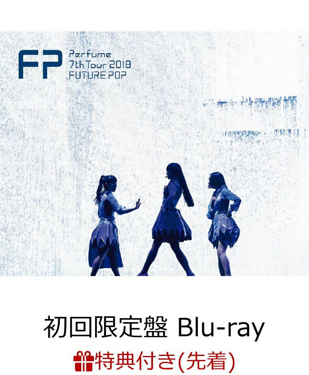 【先着特典】Perfume 7th Tour 2018「FUTURE POP」(初回限定盤)(オリジナルクリアファイル付き)【Blu-ray】 [ Perfume ]