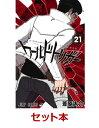 ワールドトリガー 1-21巻セット (ジャンプコミックス) [ 葦原 大介 ]