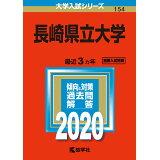 長崎県立大学(2020) (大学入試シリーズ)