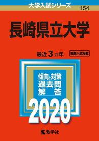 長崎県立大学 2020年版;No.154 (大学入試シリーズ) [ 教学社編集部 ]