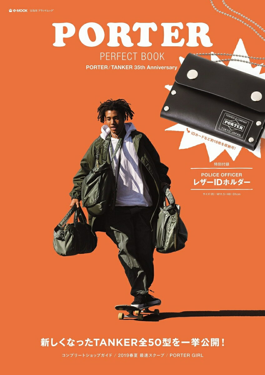 PORTER PERFECT BOOK PORTER/TANKER 35th A (e-MOOK 宝島社ブランドムック)