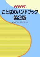 NHKことばのハンドブック第2版