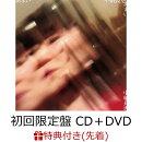 【先着特典】あまい (初回限定盤 CD+DVD)(ソノシート)