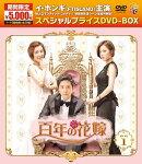 百年の花嫁 期間限定スペシャルプライス DVD-BOX1