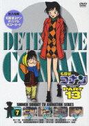 名探偵コナン PART 13 Volume7