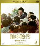 熱中時代教師編2 Vol.5【Blu-ray】