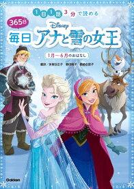 ディズニー 365日毎日アナと雪の女王 1月〜6月のおはなし 1日1話3分で読める [ 多賀谷正子、春田純子、島崎由里子 ]