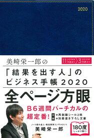 美崎栄一郎の「結果を出す人」のビジネス手帳(2020) [ 美崎栄一郎 ]