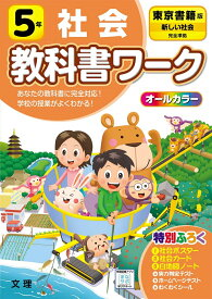 小学教科書ワーク東京書籍版社会5年