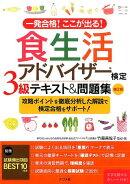 一発合格!ここが出る!食生活アドバイザー3級テキスト&問題集 第二版