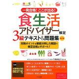 食生活アドバイザー検定3級テキスト&問題集第2版