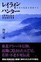 レイラインハンター 日本の地霊を探訪する [ 内田一成 ]