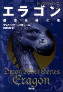 エラゴン(3)