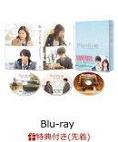 【先着特典】四月は君の嘘 豪華版(ポストカード付き)【Blu-ray】