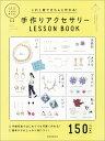手作りアクセサリーLESSON BOOK [ 朝日新聞出版 ]