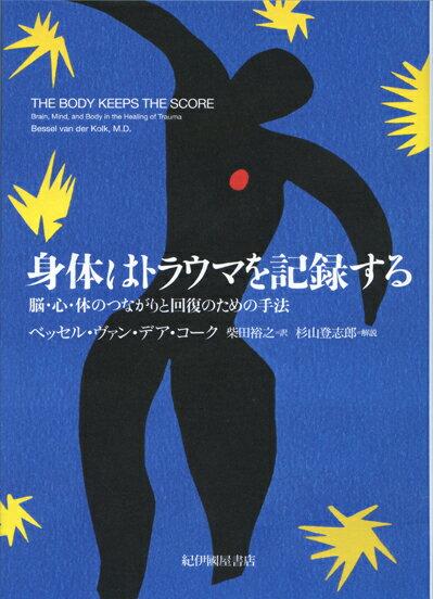 身体はトラウマを記録するーー脳・心・体のつながりと回復のための手法 [ ベッセル・ヴァン・デア・コーク ]
