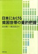 日本における貧困世帯の量的把握