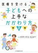医療を受ける子どもへの上手なかかわり方第2版