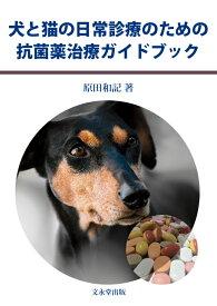 犬と猫の日常診療のための抗菌薬治療ガイドブック [ 原田 和記 ]