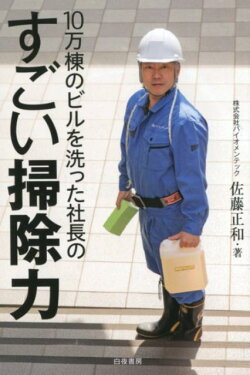 10万棟のビルを洗った社長のすごい掃除力