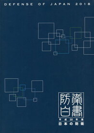 防衛白書(平成30年版) 日本の防衛 [ 防衛省 ]