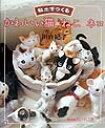 粘土でつくるかわいい猫・ねこ・ネコ (NHKおしゃれ工房) [ 川口紀子 ]