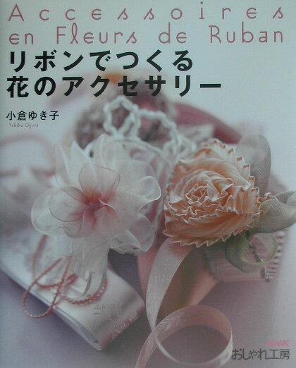 リボンでつくる花のアクセサリー (NHKおしゃれ工房) [ 小倉ゆき子 ]