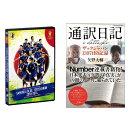 【セット組】日本サッカー協会オフィシャルフィルム SAMURAI BLUE 1392日の軌跡 2010-2014/通訳日記 ザックジャパ…