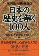 【バーゲン本】日本の歴史を解く100人
