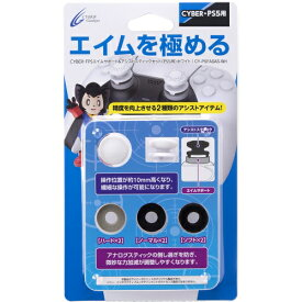 CYBER ・ FPSエイムサポート&アシストスティックセット ( PS5 用) ホワイト