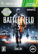 バトルフィールド 3 Xbox360 プラチナコレクション