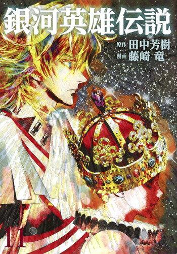 銀河英雄伝説 11 (ヤングジャンプコミックス) [ 藤崎 竜 ]