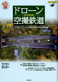 DVD付き!ドローン空撮鉄道 史上初!見たことがないアングルの駅や列車の写真・動 [ 西本裕隆 ]