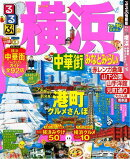 るるぶ横浜('15〜'16)