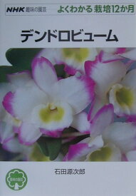 デンドロビューム (NHK趣味の園芸ーよくわかる栽培12か月) [ 石田源次郎 ]