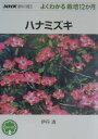 ハナミズキ (NHK趣味の園芸ーよくわかる栽培12か月) [ 伊丹清 ]