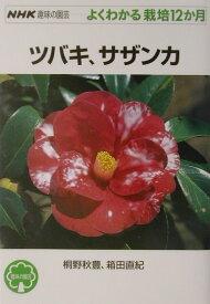 ツバキ、サザンカ (NHK趣味の園芸ーよくわかる栽培12か月) [ 桐野秋豊 ]